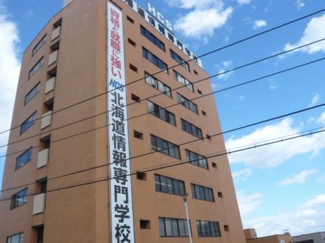 北海道情報専門学校画像
