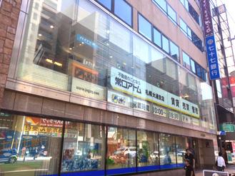 札幌大通支店