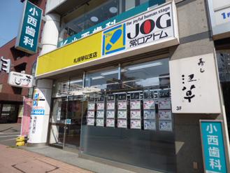 札幌琴似支店