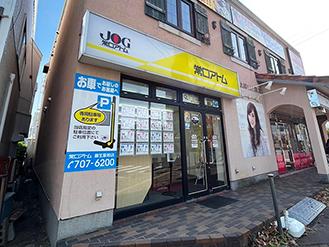 麻生駅前店