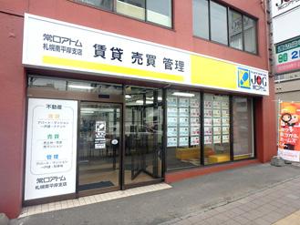 札幌南平岸支店